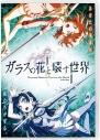 【DVD】劇場版 ガラスの花と壊す世界 通常版の画像
