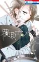 【コミック】覆面系ノイズ(18)の画像