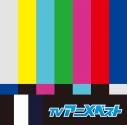【アルバム】決定盤 TVアニメ ベストの画像