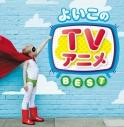 【アルバム】決定盤 よいこのTVアニメ ベストの画像