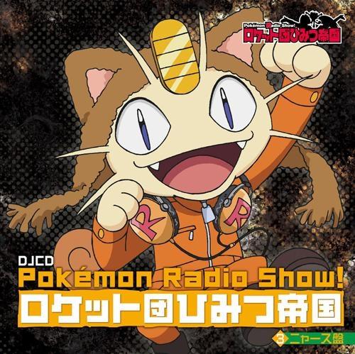 【DJCD】ラジオ Pokemon Radio Show! ロケット団ひみつ帝国3 ニャース盤