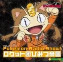 【DJCD】ラジオ Pokemon Radio Show! ロケット団ひみつ帝国3 ニャース盤の画像