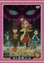 【DVD】TV レイトン ミステリー探偵社 ~カトリーのナゾトキファイル~ Vol.10の画像