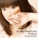 【マキシシングル】新谷良子/STARting -from rebirth- DVD付の画像