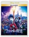 【Blu-ray】映画 2分の1の魔法 MovieNEXの画像