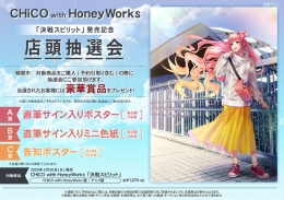 CHiCO with HoneyWorks「決戦スピリット」発売記念 店頭抽選会画像