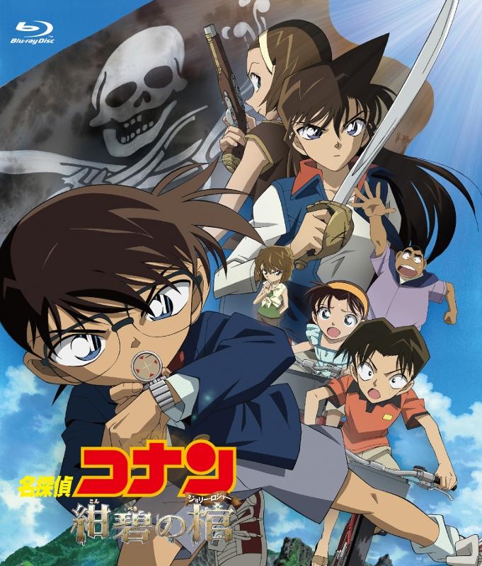 【Blu-ray】劇場版 名探偵コナン 第11弾 紺碧の棺 新価格版