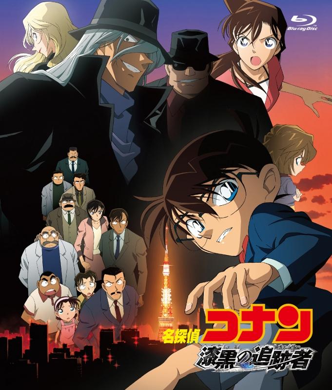 【Blu-ray】劇場版 名探偵コナン 第13弾 漆黒の追跡者 新価格版