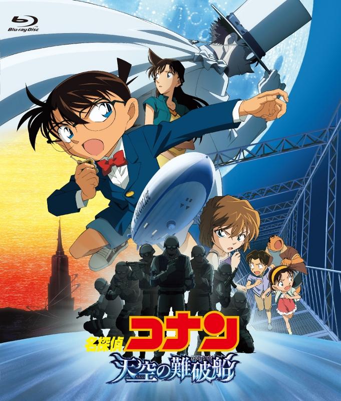 【Blu-ray】劇場版 名探偵コナン 第14弾 天空の難破船 新価格版