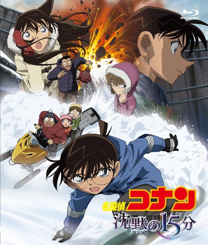 【Blu-ray】劇場版 名探偵コナン 第15弾 沈黙の15分 新価格版
