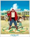 【Blu-ray】映画 バケモノの子 スタンダード・エディションの画像