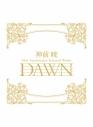 """【アルバム】神前暁 20th Anniversary Selected Works """"DAWN"""" 完全生産限定盤の画像"""
