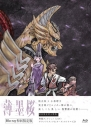 【Blu-ray】劇場版 薄墨桜-GARO-初回限定版の画像
