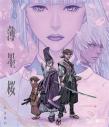 【Blu-ray】劇場版 薄墨桜-GARO-通常版の画像