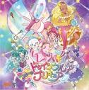 【主題歌】TV スター☆トゥインクルプリキュア OP&ED/北川理恵・吉武千颯 DVD付の画像
