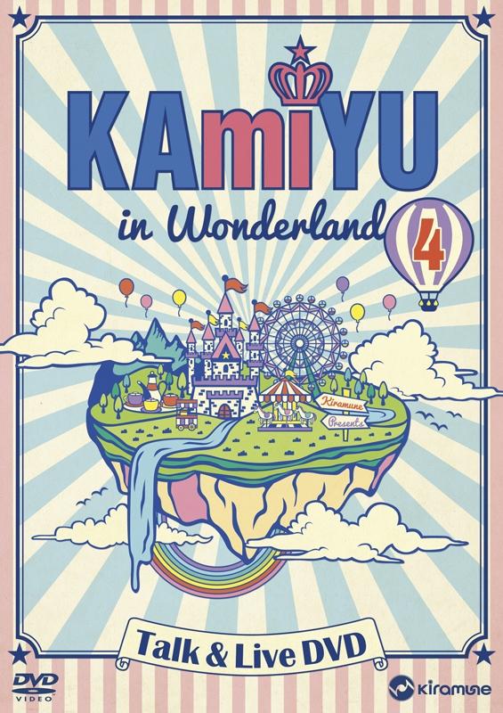 【DVD】KAmiYU in Wonderland 4 Talk & Live DVD
