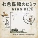 【アルバム】nano.RIPE/七色眼鏡のヒミツ 初回限定盤の画像