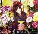 【アルバム】喜多村英梨/証×明-SHOMEI- 初回限定盤の画像