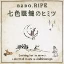 【アルバム】nano.RIPE/七色眼鏡のヒミツ 通常盤の画像