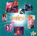 【アルバム】スタまにシリーズ:少女革命ウテナの画像