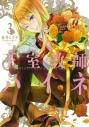 【コミック】王室教師ハイネ(3)の画像