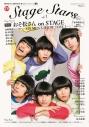 【ムック】TVガイドStage Stars vol.1の画像