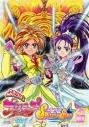 【DVD】TV ふたりはプリキュア Splash☆Star Vol.10の画像