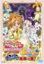 【DVD】映画 ふたりはプリキュア Splash☆Star チクタク危機一髪! 通常版の画像