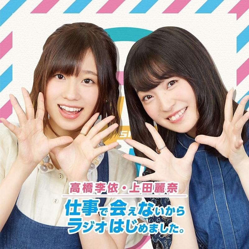 【DJCD】DJCD 高橋李依・上田麗奈 仕事で会えないからラジオはじめました。