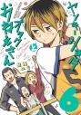 【コミック】ヤンキーショタとオタクおねえさん(6) 通常版の画像