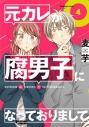 【コミック】元カレが腐男子になっておりまして。(4)の画像