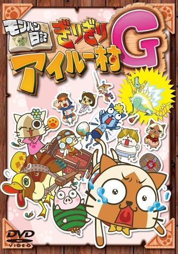 【DVD】TV モンハン日記 ぎりぎりアイルー村 G