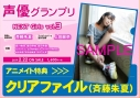 【ムック】声優グランプリNEXT Girls Vol.3の画像
