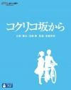 【Blu-ray】映画 コクリコ坂から 通常版の画像