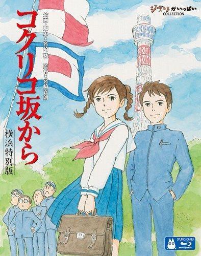 【Blu-ray】映画 コクリコ坂から 横浜特別版 初回限定生産