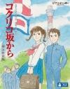 【Blu-ray】映画 コクリコ坂から 横浜特別版 初回限定生産の画像