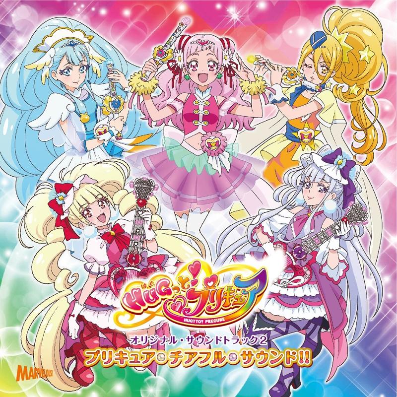 【サウンドトラック】TV HUGっと!プリキュア オリジナルサウンドトラック2