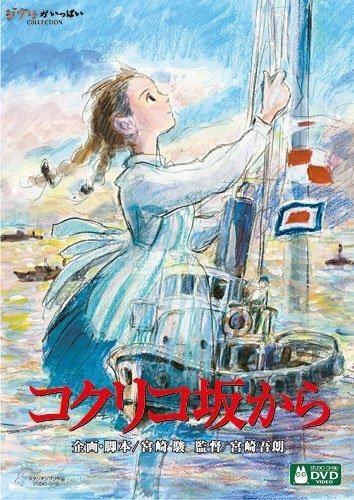 【DVD】映画 コクリコ坂から 通常版