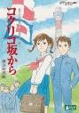 【DVD】映画 コクリコ坂から 横浜特別版 初回限定生産の画像