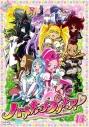 【DVD】TV ハートキャッチプリキュア! 16の画像