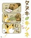 【コミック】タヌキとキツネ(5)の画像