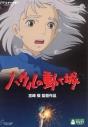 【DVD】映画 ハウルの動く城の画像