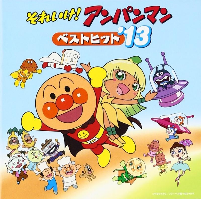 【アルバム】それいけ!アンパンマン ベストヒット'13