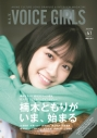 【ムック】B.L.T. VOICE GIRLS Vol.41の画像