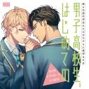 【ドラマCD】男子高校生、はじめての ~第8弾 不釣り合いな恋の解釈~ アニメイト限定盤の画像
