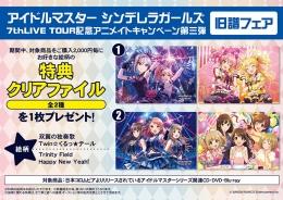 アイドルマスター シンデレラガールズ7thLIVE TOUR記念アニメイトキャンペーン第三弾画像