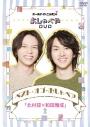 【DVD】オールナイトニッポンiおしゃべや ベスト・オブ・おしゃペア 北村諒×和田雅成 2の画像