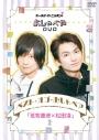 【DVD】オールナイトニッポンiおしゃべや ベスト・オブ・おしゃペア 荒牧慶彦×松田凌 2の画像