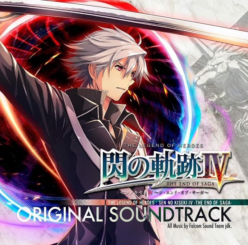 【サウンドトラック】PS4版 英雄伝説 閃の軌跡IV -THE END OF SAGA- オリジナルサウンドトラック