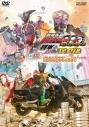 【DVD】劇場版 仮面ライダーオーズ WONDERFUL 将軍と21のコアメダル ディレクターズカット版の画像
